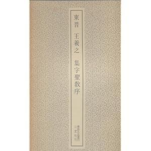 東晋 王義之 集字聖教序 (書跡名品叢刊)