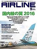 AIRLINE (エアライン) 2016年9月号
