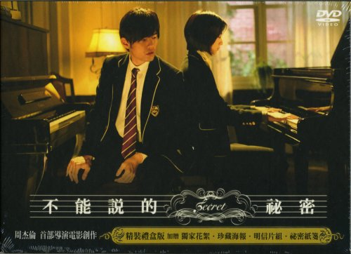 不能説的秘密(台湾限定版) [DVD]