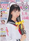 Chu→Boh vol.42 DVD付100分→中学生オンリー!!玉井詩織+卒業美少女's (海王社ムック 124)