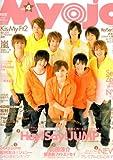 Myojo (ミョウジョウ) 2013年 04月号 [雑誌]