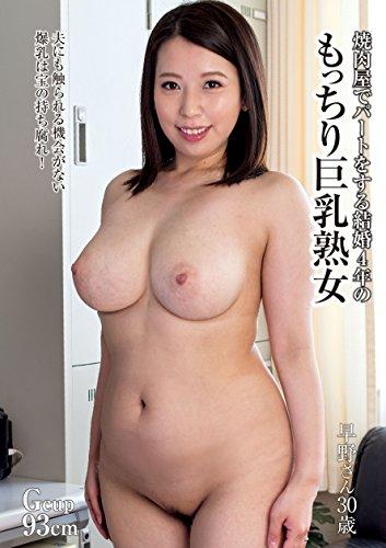 【数量限定】焼肉屋でパートをする結婚4年のもっちり巨乳熟女 早野さん30歳 パンティ&生写真付き 【001_SUDA-017】 [DVD]