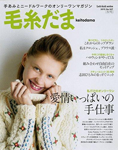 毛糸だま  2015年  秋号  No.167 -