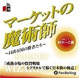 [オーディオブックCD] マーケットの魔術師 ~日出る国の勝者たち~ Vol.11