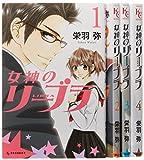 女神のリーブラ コミック 1-4巻セット (デザートKC)