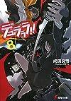 デュラララ!!×8 (電撃文庫)