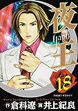 夜王 18 (ヤングジャンプコミックス)