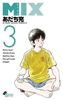 MIX 3 (ゲッサン少年サンデーコミックス)