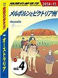 地球の歩き方 C11 オーストラリア 2014-2015 【分冊】 4 メルボルンとビクトリア州