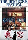 劇場用 映画ポスター【ポスター】裏窓/アルフレッド・ヒッチコック