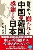 世界から嫌われる中国と韓国 感謝される日本 (徳間ポケット 23)