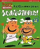 たにぞう+中川ひろたかのうたあそび運動会!(CD付き) (プリプリBOOKS 7)
