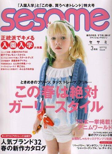 sesame (セサミ) 2007年 03月号 [雑誌]