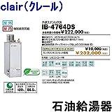 CHOFU(長府製作所) 石油給湯器 IB-4764DS IR-20 拡散排気筒付 【カンタンリモコン付】 給湯専用水道直圧