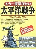 もう一度学びたい太平洋戦争
