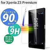 Xperia Z5 Premium ブルーライトカット 90% ガラスフィルム docomo SO-03H SONY エクスペリアZ5プレミアム 液晶保護 9H 強化ガラス Bluelight Cut Glass Film [EXMO,Inc.] EX-XPZ5pr-BLUEGLS-AB