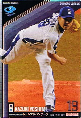【プロ野球オーナーズリーグ】吉見一起 中日ドラゴンズ グレート 《OWNERS LEAGUE 2011 03》ol07-086