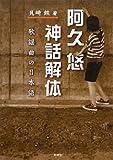 阿久悠神話解体―歌謡曲の日本語