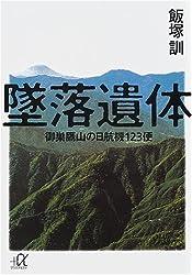 墜落遺体 御巣鷹山の日航機123便 (講談社プラスアルファ文庫)