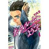 Amazon.co.jp: ボールルームへようこそ(1) 電子書籍: 竹内友: Kindleストア