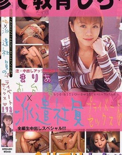 [] 働く婦人援助会 お台場×派遣社員のプライベートセックス まりあ[XXX]HPSD-001