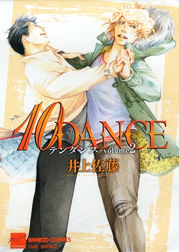 10DANCE 2 (バンブーコミックス 麗人セレクション) 井上佐藤 竹書房