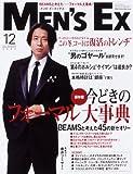 MEN'S EX (メンズ・イーエックス) 2005年 12月号