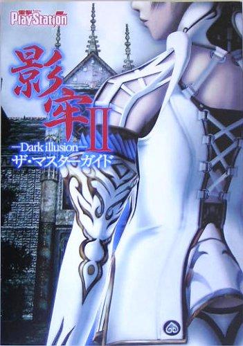 影牢2- dark illusion-ザ・マスターガイド