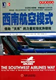 img - for The Southwest Airlines Way:Using the Power of relationships to Achieve High Performance (Chinese Edition) book / textbook / text book