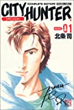 シティーハンター ―Complete edition (Volume:01) (Tokuma comics)