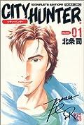 シティーハンター完全版(1) (トクマコミックス)