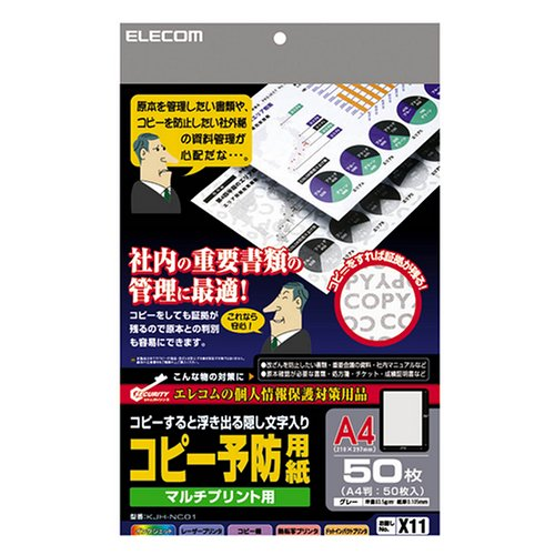 ELECOM COPY prevention paper (50 pieces) KJH-NC01