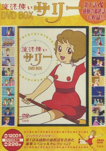 魔法使いサリー DVD BOX ( DVD2枚組 )