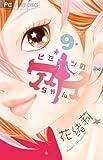 ヒミツのアイちゃん(9) (フラワーコミックス〔チーズ!〕) (Cheeseフラワーコミックス)