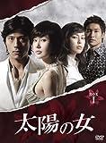 太陽の女 BOX-I [DVD]