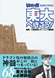 ドラゴン桜 公式ガイドブック 東大へ行こう! (KCDX (2038))