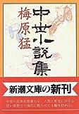 中世小説集 (新潮文庫)