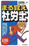 2011年版 まる覚え社労士