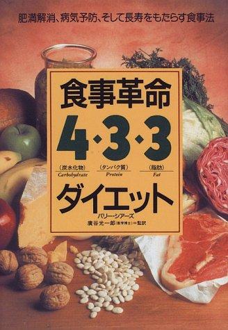 食事革命4・3・3ダイエット