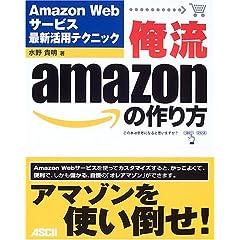 俺流amazonの作り方—Amazon Webサービス最新活用テクニック