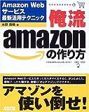 俺流amazonの作り方―Amazon Webサービス最新活用テクニック