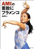 AMIの素敵にフラメンコ