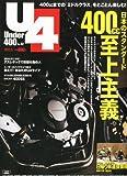 Under (アンダー) 400 2012年 03月号 [雑誌]