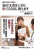 溝部式薬局「超」整理法 添付文書を上手に捨てる方法、教えます (日経DI 薬剤師「心得」帳2)