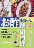 お酢を使った健康料理