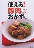 使える!豚肉おかずの本—食べたいおかずが必ず見つかる (別冊エッセ)