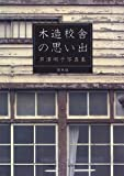 木造校舎の思い出―芦沢明子写真集 関東編