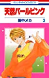 天然パールピンク 3 (花とゆめコミックス)