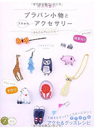 大人可愛いプラバン小物とプチかわアクセサリーかんたんアレンジ85 (コツがわかる本!)