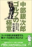 中部銀次郎ゴルフの極意―心のゲームを制する思考 (日経ビジネス人文庫)